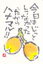 Biwa__0001