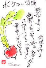 Okada_2