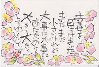 Nara__0003_4