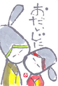 Odaijini